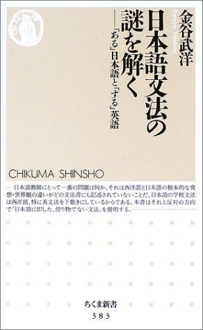 日本語文法の謎を解く―「ある」日本語と「する」英語