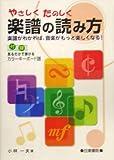 やさしくたのしく 楽譜の読み方 付録カラーキーボード譜 小林一夫著