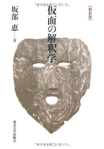 仮面の解釈学