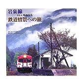 岩泉線 鉄道情景への旅