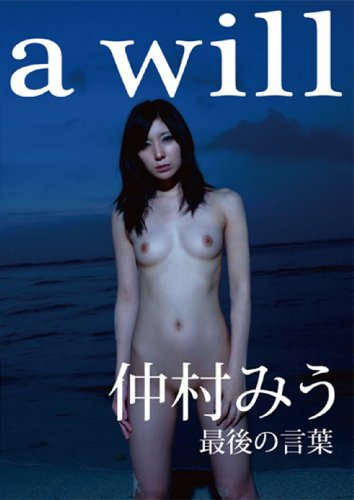 a will 仲村みう [DVD]