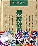 素材辞典 Vol.51 染 - 友禅・藍・和更紗編