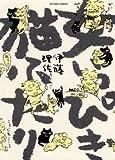 女いっぴき猫ふたり (ACTION COMICS)
