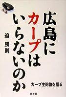 広島にカープはいらないのか―カープ主砲論を語る