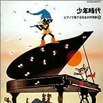 少年時代 ~ピアノで奏でる 日本の抒情歌 5