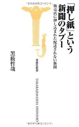 「押し紙」という新聞のタブー―販売店に押し込まれた配達されない新聞 (宝島社新書 301)