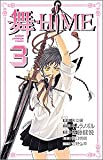 舞-HiME 3 (少年チャンピオン・コミックス)