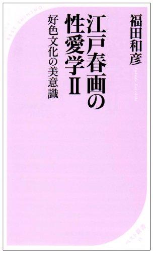 江戸春画の性愛学〈2〉