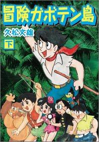 冒険ガボテン島 (下) (マンガショップシリーズ (11))