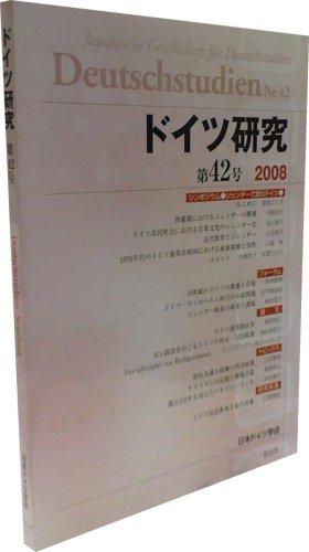 ドイツ研究 42号(2008)