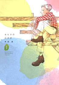 おんさのひびき(1)  (アクションコミックス)