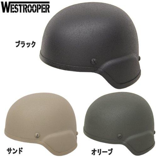 ウエストルーパー 米軍 MICH2000タイプ ヘルメット