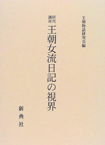 研究講座王朝女流日記の視界