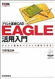 プリント基板CAD EAGLE活用入門 (ツール活用シリーズ)