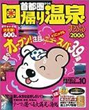 首都圏からの日帰り温泉 ('06) (マップルマガジン (Y3B))