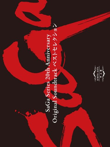 ピアノソロ 中上級 サガ オリジナルサウンドトラック ベストセレクション 20周年記念CD-BOXより人気曲をセレクト!! (ピアノ・ソロ)