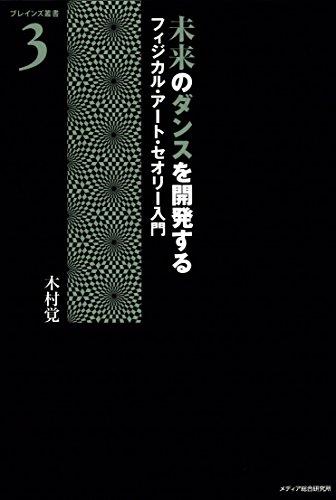 未来のダンスを開発する フィジカル・アート・セオリー入門 (BRAINZ叢書)