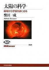 太陽の科学―磁場から宇宙の謎に迫る (NHKブックス)
