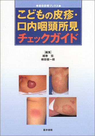 こどもの皮疹・口内咽頭所見チェックガイド