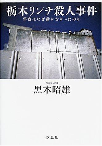 川崎中1殺害で神奈川県警が捜査の不手際認める 加害者舟橋の携帯から上村くんに電話 無茶苦茶な対応に監察のメス police %e8%a2%ab%e5%ae%b3%e5%b1%8a%e4%b8%8d%e5%8f%97%e7%90%86 crime %e6%8d%9c%e6%9f%bb%e6%80%a0%e6%85%a2 syounen jiken