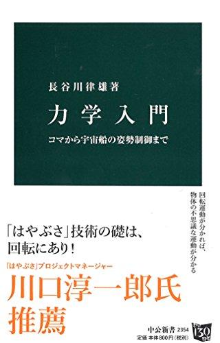 力学入門 - コマから宇宙船の姿勢制御まで (中公新書)