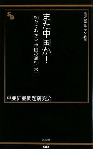 また中国か!―90分でわかる「中国の悪行」大全 (晋遊舎ブラック新書 12)