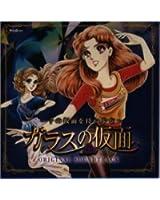 ガラスの仮面 ― OVA オリジナル・サウンドトラック