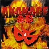 仮面の忍者 赤影 ミュージックファイル