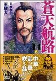 蒼天航路(14) (講談社漫画文庫)