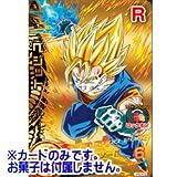ドラゴンボールヒーローズ カードグミ14 [JPBC4-05.ベジット(スーパーゴールドレア) ※カードのみです、お菓子は付属しません](単品)