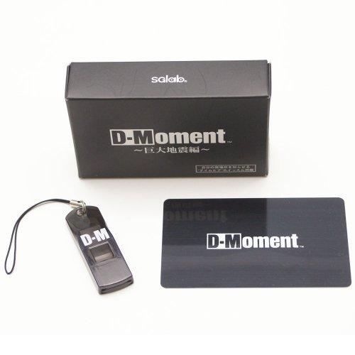 D-Moment(Dモーメント)~巨大地震編~ダウンロード版