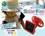 サカイトレーディング パーソナル扇風機 キャップクリップ ソーラー・ファン NO.2001 4色(ホワイト・ブルー・ピンク・イエロー)