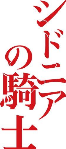 CD付き シドニアの騎士(13)特装版 (講談社キャラクターズA)