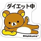 リラックマ シールマーケット コレクションステッカー Part2 リラックマ「ダイエット中」 SE22302
