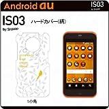 Android au IS03専用 ハードカバー(柄1/小鳥)
