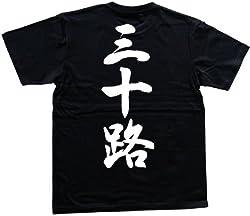 三十路 書道家が書いた漢字Tシャツ サイズ:L 黒Tシャツ 背面プリント