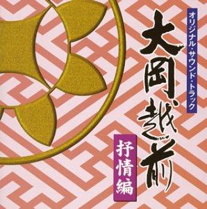 大岡越前 オリジナル・サウンド・トラック 抒情編