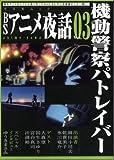 BSアニメ夜話 (Vol.03) (キネ旬ムック)