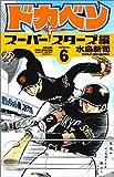 ドカベン (スーパースターズ編6) (少年チャンピオン・コミックス)