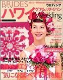 ハワイグアム&サイパンWeddingスタイル!―Brides (2005) (双葉社スーパームック)
