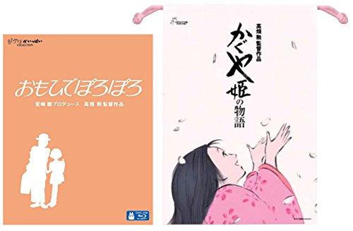 【期間限定商品】おもひでぽろぽろ(「かぐや姫の物語」巾着袋) [Blu-ray]