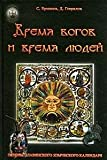 img - for Time of gods and people's time. Fundamentals of Slavic pagan calendar / Vremya bogov i vremya lyudey. Osnovy slavyanskogo yazycheskogo kalendarya book / textbook / text book