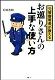 元警察署長が教えるお巡りさんの上手な使い方