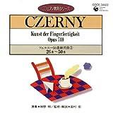 ピアノ教則シリーズ8 ツェルニー50番 練習曲(2)