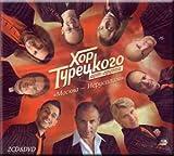 Moskva - Ierusalim - Khor Turetskogo (2 CD + DVD)
