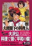 大使閣下の料理人(4) (講談社漫画文庫)