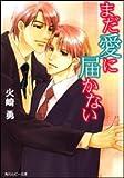 まだ愛に届かない / 火崎 勇 のシリーズ情報を見る