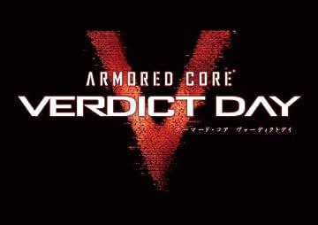 ARMORED CORE VERDICT DAY(アーマード・コア ヴァーディクトデイ)