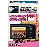 ハクバ リコーR8専用液晶保護フィルム DGF-RR8