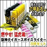 NEW阪神タイガースボイスライター 20本セット